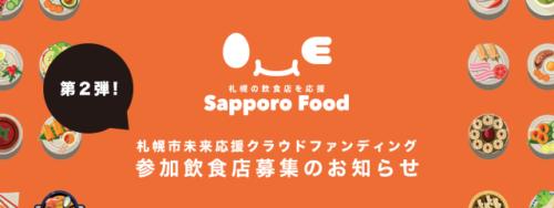 sapporo_food2_test2